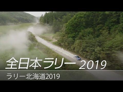 全日本ラリー選手権 第8戦 北海道ラリー SUBARU ハイライト動画