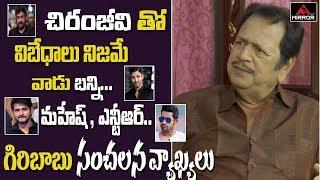 Actor Giribabu Shocking comments on Chiranjeevi | Kodamasimham | Tollywood | Mirror TV Channel