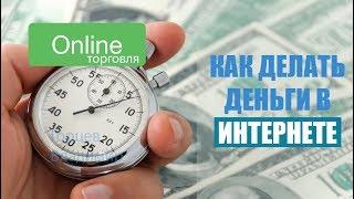 Как делать деньги в Интернете