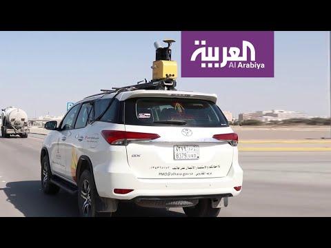 العرب اليوم - شاهد: سيارة ذكية ترصد التشوه البصري في محافظة الأحساء السعودية