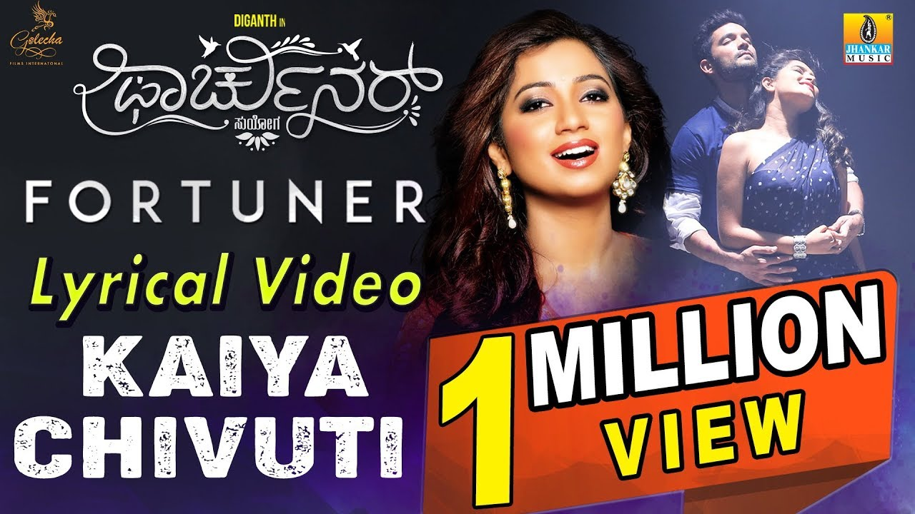 Kaiya Chivuti Lyrics - Fortuner - spider lyrics