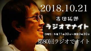 2018.10.21 第80回吉田拓郎ラジオでナイト