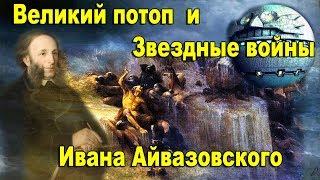 Великий потоп и Звездные войны Ивана Айвазовского. Тайные смыслы его картин
