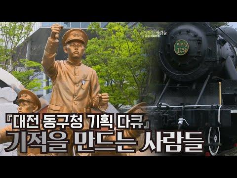 대전 동구청 특별기획 다큐멘터리 『기적을 만드는 사람들』