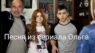 Песня из сериала Ольга