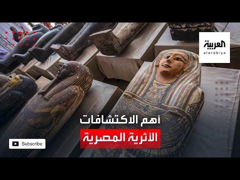 العرب اليوم - شاهد: تعرف على تفاصيل أهم الاكتشافات الأثرية في مصر منذ عقود بمنطقة سقارة