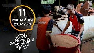 Заробітчани - Малайзия - Выпуск 11 - 20.09.2018