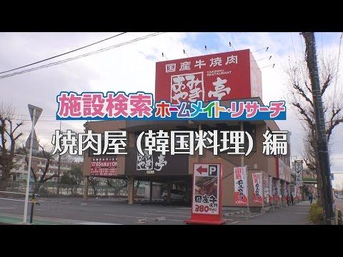 施設検索イメージビデオ 焼肉屋[韓国料理]編