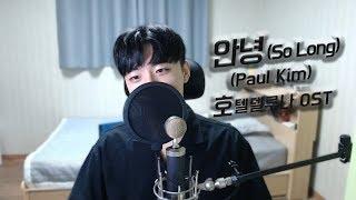 폴킴 (Paul Kim)   안녕 (So Long) 호텔델루나 OST Part.10 (Hotel Del Luna OST) Cover By 플립 Flip