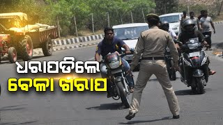 Damdar Sakala: Strict Action Against Traffic Violators From Today