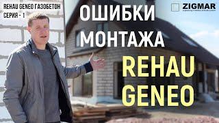 Ошибки монтажа окон REHAU GENEO Киев в газобетон. СЕРИЯ - 1
