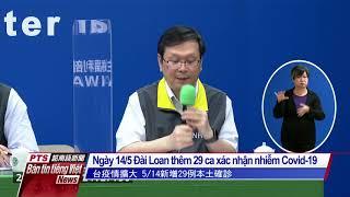 Đài PTS – bản tin tiếng Việt ngày 14 tháng 5 năm 2021