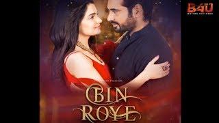 O Yara Full Song Audio | Bin Roye Movie 2015 | Ankit Tiwari, Mahira Khan