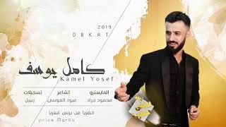اغاني حصرية كامل يوسف - لبس العود    نادي الافاري 2020 تحميل MP3