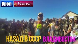 Орел и решка. Назад в СССР - Россия   Владивосток (HD)