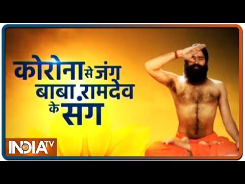 कोरोना के 'विस्तारवाद' पर योग से कैसे लगाएं लगाम? Swami Ramdev से जानें