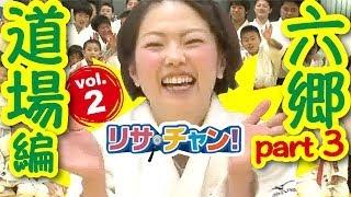 木実の行ってこのみ!六郷道場編 Part3