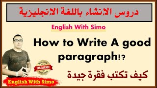 How To Write A Good Paragraph?? (كيف تكتب فقرة جيدة) English With Simo