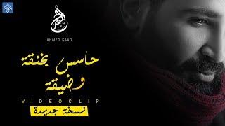 احمد سعد - حاسس بخنقة و ضيقة   ( نسخة جديدة )