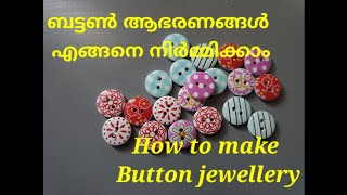 ബട്ടൺ ആഭരണങ്ങൾ എങ്ങനെ നിർമ്മിക്കാം / How To Make Button Jewelry Part 1