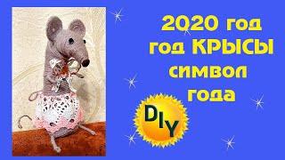 Крыска -  символ 2020года. DIY/рукоделие