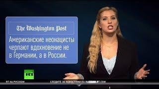 The Washington Post обвинила Россию и RT в поддержке американских неонацистов