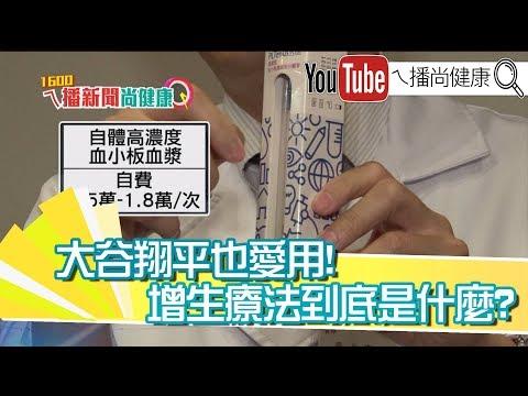 《大谷翔平也愛用!增生療法到底是什麼?》2019.09.09『1600ㄟ播新聞尚健康』