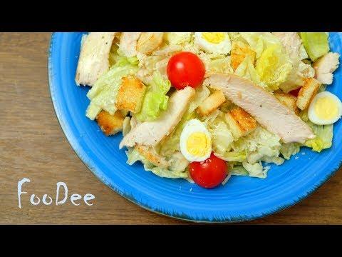 Салат Цезарь с куриным филе ☆ Рецепт соуса Цезарь