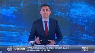 17 Шілде 2019 жыл - 19.00 жаңалықтар топтамасы