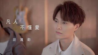 胡鴻鈞 - 凡人不懂愛 (acoustic version)