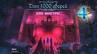 Дом 1000 дверей. Зло внутри/House of 1000 Doors 4: Evil Inside. #4 - Мир Аманды (1 часть)