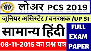 LOWER PCS HINDI PREVIOUS YEAR PAPER SET#48 |MASTER CLASS |forest guard hindi junior assista