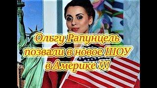 Самые Свежие Новости Дома 2 на 24.11.2017