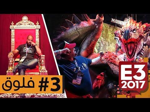 فلوق ٣# ثاني يوم في معرض E3