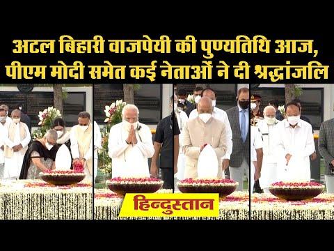 पूर्व पीएम Atal Bihari Vajpayee की पुण्यतिथि आज, प्रधानमंत्री मोदी समेत कई नेताओं ने दी श्रद्धांजलि
