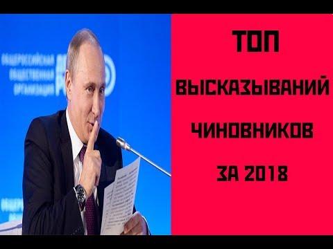 ТОП ВЫСКАЗЫВАНИЙ ЧИНОВНИКОВ И ДЕПУТАТОВ ЗА 2018 ГОД