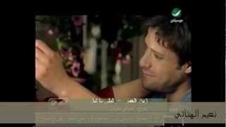 اغاني حصرية زين العمر - ليلي ياليل - من الحان زياد بطرس Zain Al Omar تحميل MP3