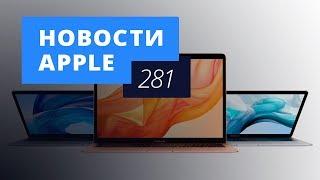 Новости Apple, 281 выпуск: Новинки октябрьской  презентации Apple