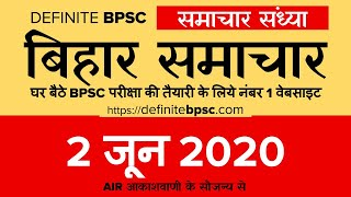 बिहार समाचार (संध्या): 02 जून 2020 AIR (Bihar News + Bihar Samachar + Bihar Current Affairs) - Download this Video in MP3, M4A, WEBM, MP4, 3GP