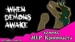 Когда демоны пробуждаются  ~ 4 глава: С возвращением (комикс  MLP Creepypasta 4 часть )