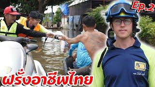 ฝรั่งอาชีพไทย EP.2 - หน่วยกู้ภัย!! SaveUbon ช่วยเหลือผู้ประสบภัย!!