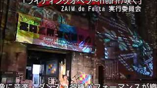 ZAIM de FESTA 2008
