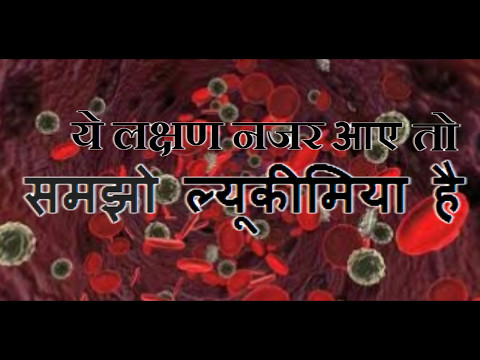 Video leukemia symptoms || treatment for chronic lymphocytic leukemia || signs of leukemia