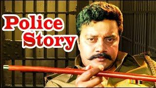 Police Story Kannada Full Movie  Kannada Action Movie   Sai Kumar Kannada Movies Full