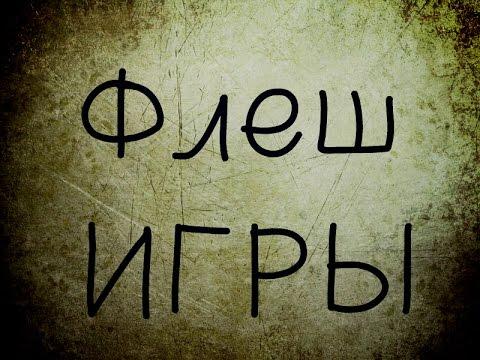 БЕЗУМНЫЕ ОНЛАЙН ИГРЫ|ФЛЕШ ИГРЫ