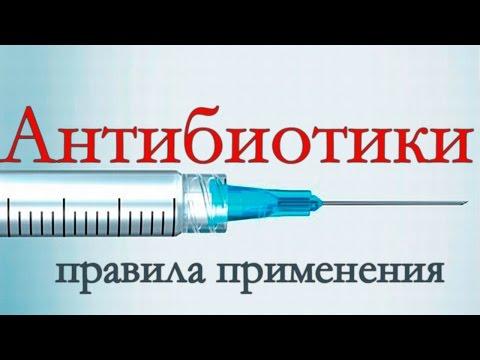 Антибиотики. Правила применения.