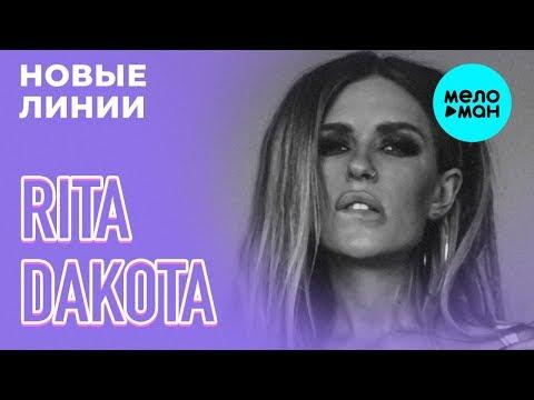 Rita Dakota  - Новые линии (Single 2019)