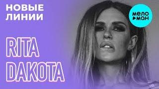 Rita Dakota    Новые линии (Single 2019)