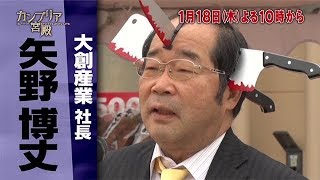 カンブリア宮殿RyusEye大創産業代表取締役社長矢野博丈
