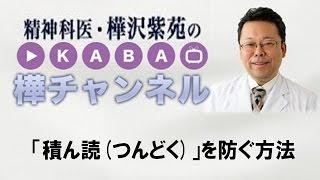 読書術「積ん読つんどく」を防ぐ方法精神科医・樺沢紫苑